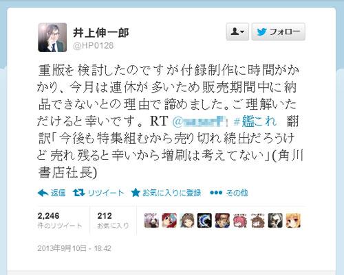 井上社長のツイート