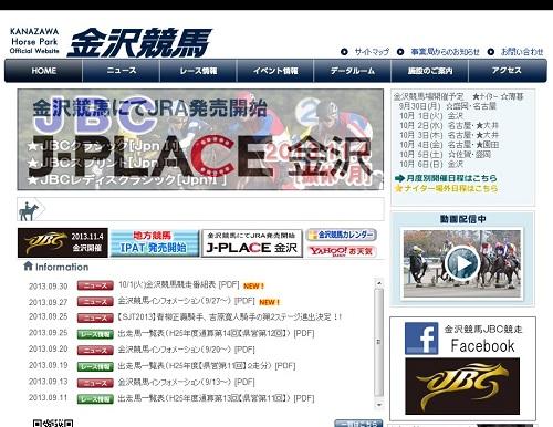 金沢競馬ホームページ