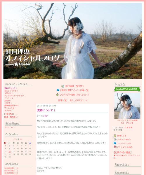 釘宮理恵オフィシャルブログ