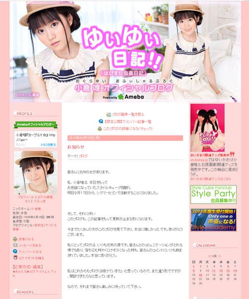 小倉唯オフィシャルブログ