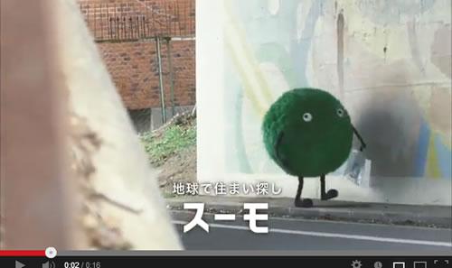 30歳独身 緑は特殊色 スーモの意外な設定あれこれ