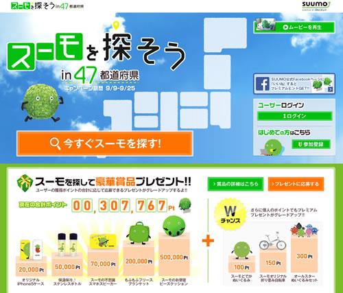 スーモを探そう in 47 都道府県