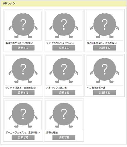 8種類のキャラクターで診断