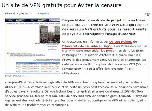 VPN Gateに対する外国からの妨害活動と対抗策としてのオープンソース化について