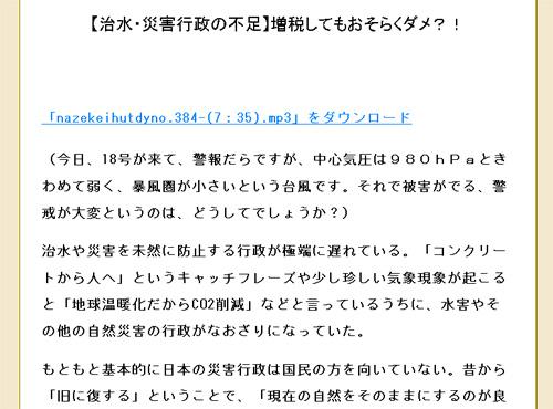 【治水・災害行政の不足】増税してもおそらくダメ?!(中部大学教授 武田邦彦)