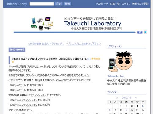 iPhoneではアップルはフラッシュメモリを10倍高く売って儲けている(中央大学教授 竹内健)