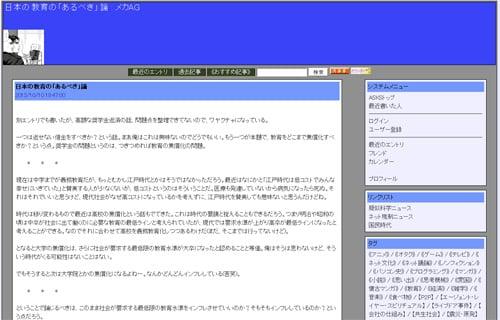 日本の教育の「あるべき」論
