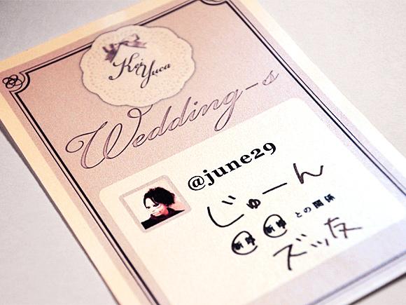 「ご結婚おめでとう」親友に贈ったコードとデザインの話