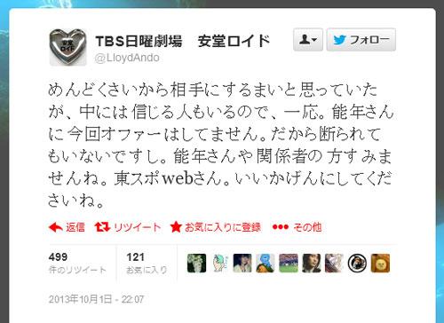 TBS安堂ロイド
