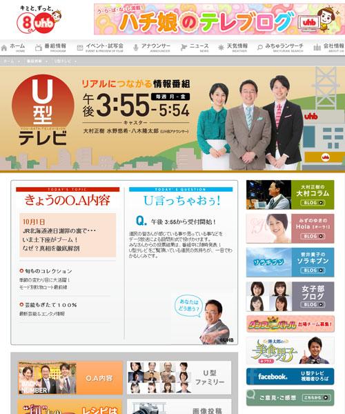 U型テレビ