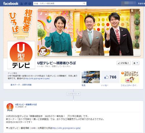 U型テレビFacebook