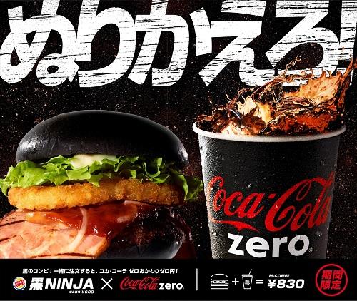 漆黒のコンビを注文して『コカ・コーラ ゼロ』のおかわりがゼロ円&「Zero Limit」に バーガーキングで『黒NINJA』との共同キャンペーン開催へ