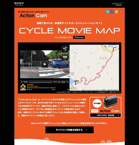 ソニーのアクションカム『HDR-AS30V』で全国のサイクリストが撮影した動画と地図からサイクリング気分が味わえる『Cycle Movie Map』