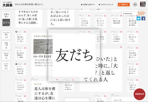 あなたの投稿が辞書に載るかも? 小学館の国語辞典『大辞泉』が『あなたの言葉を辞書に載せよう。』キャンペーンを開始