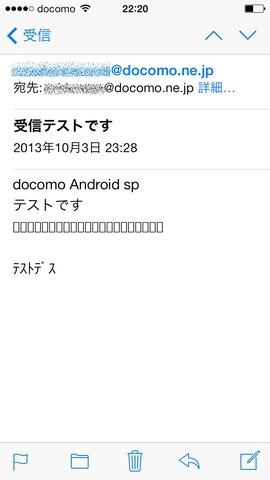 [#docomo #iPhone ]ドコモ版iPhoneで絵文字やりとりが不十分な件でお客様センターへ確認してみた