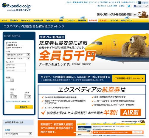 オンライン旅行サイト『エクスペディア』が『航空券も最安値に挑戦』キャンペーン 他社でもっと安い航空券を探したけどやはり最安値だった
