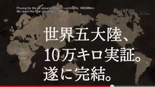 5大陸10万キロをついに走破! SUBARU『FORESTER LIVE』が富士山麓でゴールを迎える