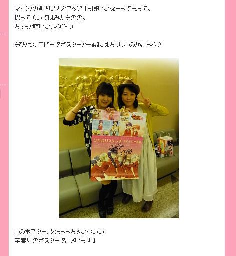 新谷亮子ブログ