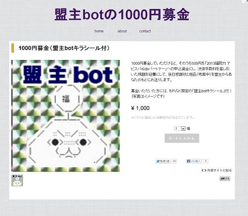 『盟主botの1000円募金』