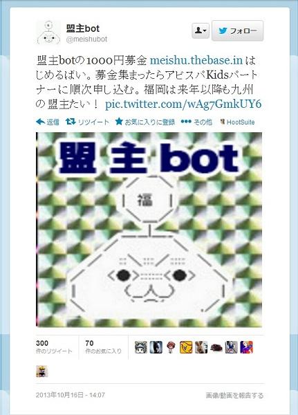 『盟主bot』twitterより