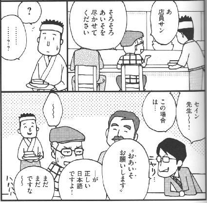 「日本人の英語はおかしい」と主張する本の英語がおかしい件について。『日本人のちょっとヘンな英語』