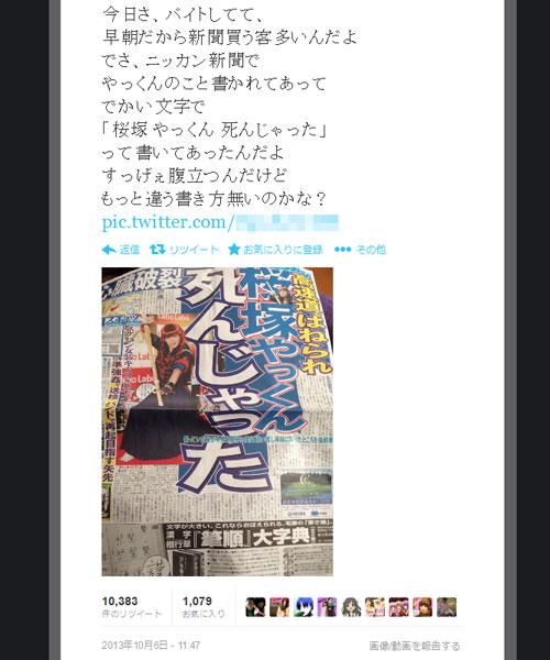 桜塚やっくんの画像 p1_31