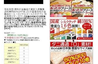 楽天市場の有力店舗・本紙商品価格調査 「不当な二重価格」一定数、「食品」「アパレル」で目立つ