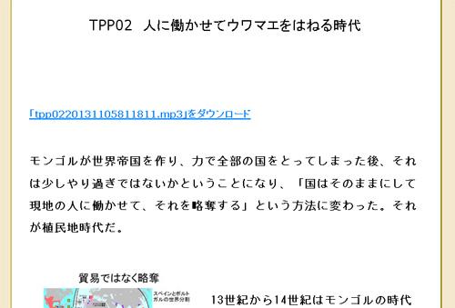 TPP02 人に働かせてウワマエをはねる時代(中部大学教授 武田邦彦)