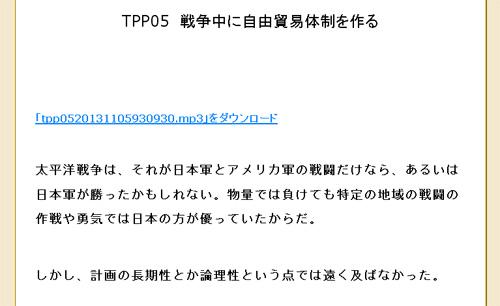 http://px1img.getnews.jp/img/archives/2013/11/tpp052.jpg