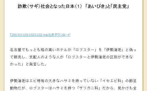 詐欺(サギ)社会となった日本(1) 「あいびき」と「民主党」(中部大学教授 武田邦彦)