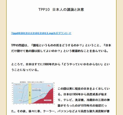 TPP10 日本人の議論と決意(中部大学教授 武田邦彦)