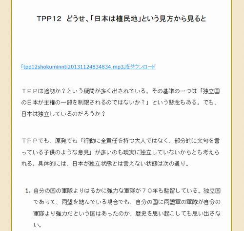 TPP12 どうせ、「日本は植民地」という見方から見ると(中部大学教授 武田邦彦)
