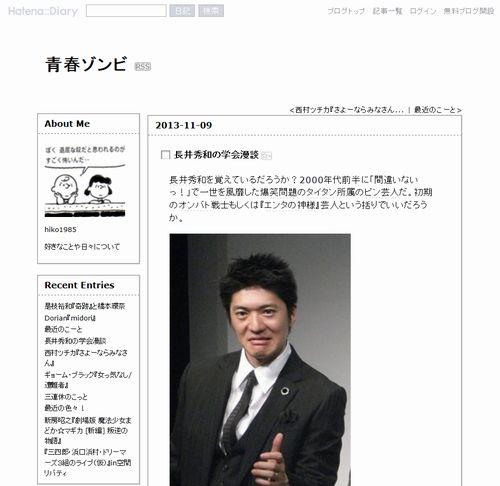 長井秀和の学会漫談