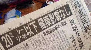 緊急掲載 被曝の限度は民主主義で・・・1ミリと20ミリの違い(中部大学教授 武田邦彦)