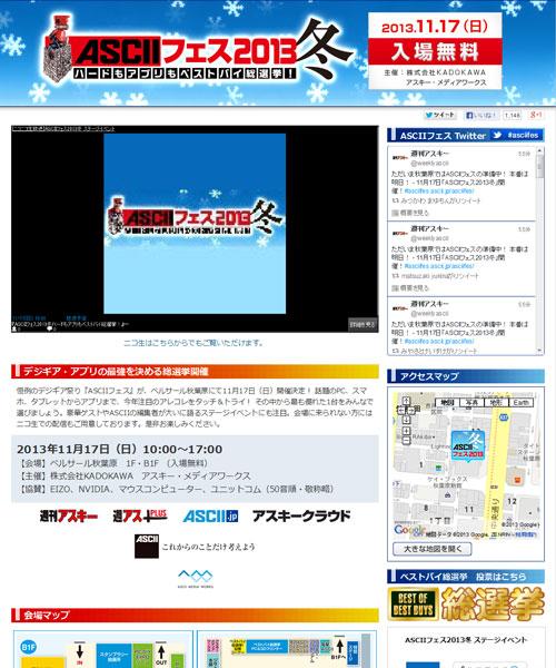 ASCIIフェス2013