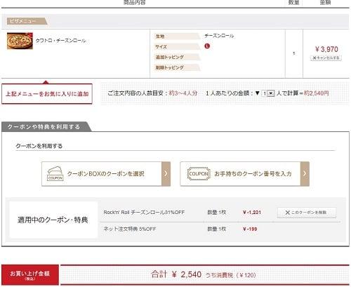 2540円(税込み)に