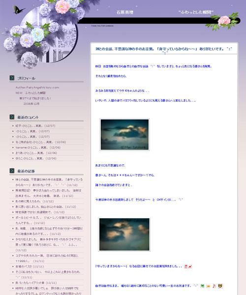 石原真理ブログ