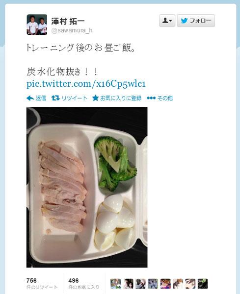 澤村Twitter