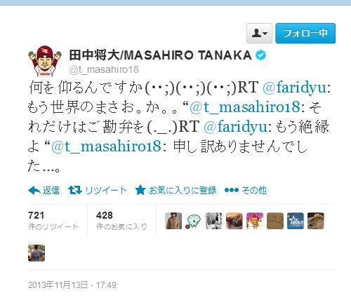 田中将大ツイッター