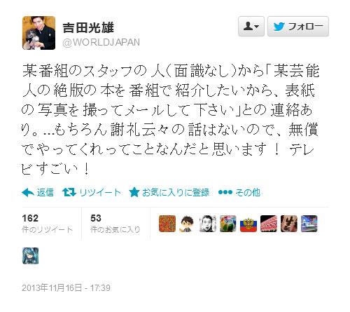 吉田豪Twitter