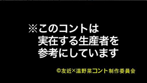 温野菜×友近コント