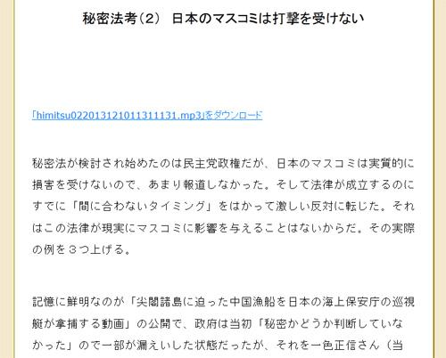 秘密法考(2) 日本のマスコミは打撃を受けない(中部大学教授 武田邦彦)