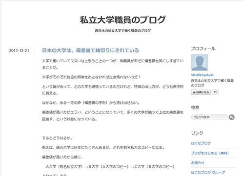 日本の大学は、偏差値で輪切りにされている