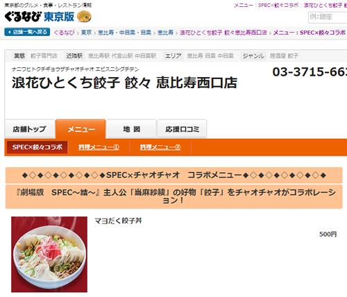 """""""浪花ひとくち餃子 餃餃(チャオチャオ)""""の『マヨだく餃子丼』"""