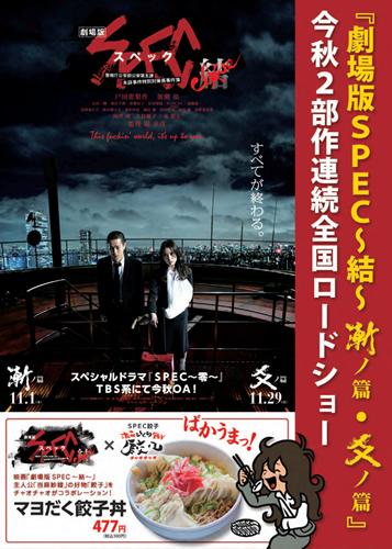 『劇場版SPEC~結~』とのコラボメニュー