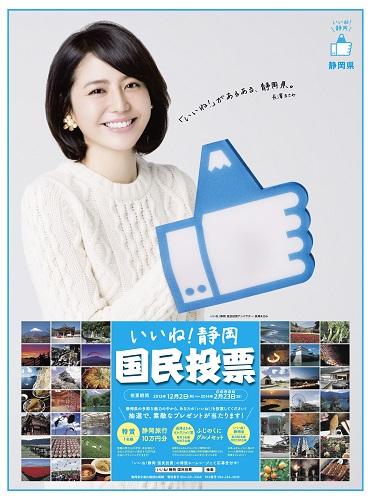 静岡県の魅力を「いいね!」で投票する『いいね!静岡 国民投票』開始 賞品は旅行10万円分や長澤まさみセレクトの静岡グルメなど