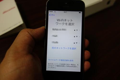 Wi-Fiの設定を忘れないように