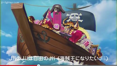 「海賊王になりたいJii」
