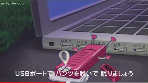 USBポートにお尻を差して充電