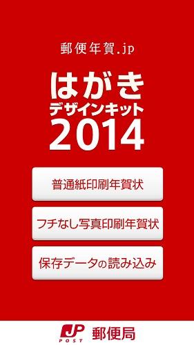 はがきデザインキット2014